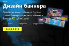 Сделаю 4 баннера 8 - kwork.ru