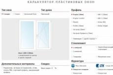 Калькулятор на сайт 21 - kwork.ru