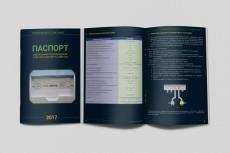 Подготовлю Ваши макеты для печати 29 - kwork.ru