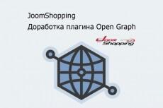 JoomShopping - доработка и исправления верстки 4 - kwork.ru