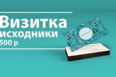 Сделаю обложку или аватарку для группы Vk, YouTube, Facebook, Twitter, Google+ 17 - kwork.ru