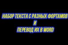 Конвертирую документы формата PDF в текстовый формат Word 11 - kwork.ru