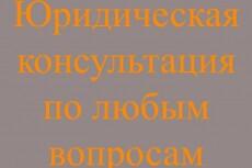 Окажу юридическую консультацию 34 - kwork.ru