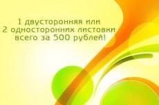 Верстка сайта из PSD 5 - kwork.ru