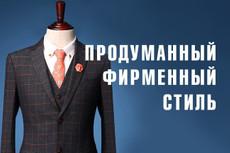 Фирменный стиль компании с нуля под ключ 16 - kwork.ru