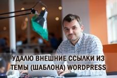 Помогу вам перенести сайт на Wordpress на другой хостинг 3 - kwork.ru