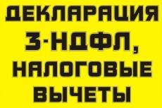 Декларация ЕНВД 29 - kwork.ru