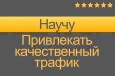 Анализ Вашего ассортимента товаров 8 - kwork.ru