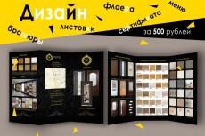 Дизайн рекламного флаера, листовки, брошюры 44 - kwork.ru