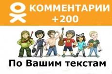 1000 вступивших в группу,друзей, подписчиков, классов, репостов 6 - kwork.ru