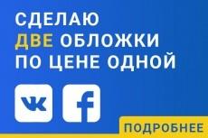 Сделаю обложку для Facebook 18 - kwork.ru