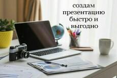 Презентация в PowerPoint 32 - kwork.ru