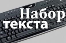 Набор текстов с фото, аудио, транскрибация 9 - kwork.ru
