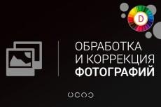 Выполню цветокоррекцию фотографий 7 - kwork.ru