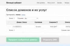 Сайт WordPress под ключ 3 - kwork.ru