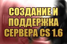 Создам сервера 13 - kwork.ru