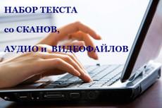 Перепечатаю тексты 7 - kwork.ru