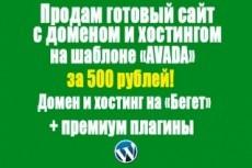 Продам полный набор иконок для сайта  84 Гб 3 - kwork.ru