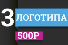Сделаю оригинальный логотип 36 - kwork.ru