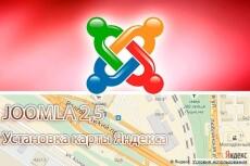 Создам и настрою Яндекс.Карты на Вашем сайте 13 - kwork.ru