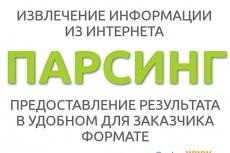 сделаю правки на вашем сайте 4 - kwork.ru