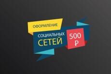 Создам дизайн для вашей группы в соц.сетях быстро и качественно 25 - kwork.ru