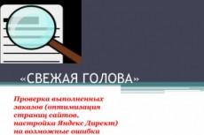 Определю причину ошибки на сайте 22 - kwork.ru