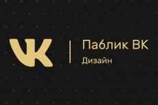 Дизайн группы, паблика в ВК 20 - kwork.ru