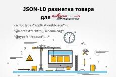 JoomShopping - микроразметка товара Schema.org 4 - kwork.ru