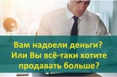 Напишу продающий текст для инфобизнеса 7 - kwork.ru