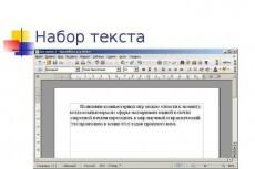 Редактирование, преобразование в Word PDF-документов, сканов 3 - kwork.ru
