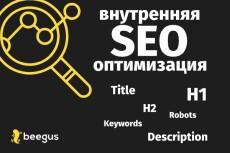 Оптимизация метатегов 12 - kwork.ru