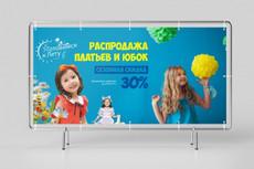 Создам макет баннера (наружка) 8 - kwork.ru