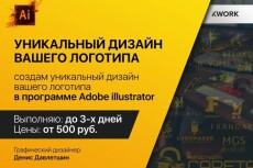 Разработаю логотип 19 - kwork.ru