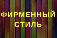 Создам единый стиль для ваших социальных сетей 23 - kwork.ru