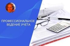Подготовлю документы для регистрации ООО 14 - kwork.ru