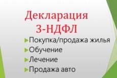 Подготовка нулевой отчётности 24 - kwork.ru
