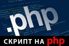Написание, доработка, изменение скриптов на PHP любой сложности 23 - kwork.ru