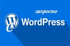 Исправлю ошибки сайта на wordpress 14 - kwork.ru