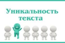 Напишу статью 27 - kwork.ru