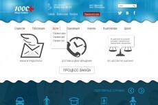 Создание прототипа дизайна сайта 20 - kwork.ru