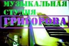 Музыка для рекламы до 40 секунд 14 - kwork.ru