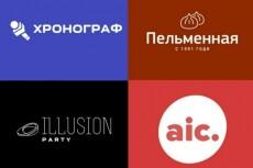 Создание двух логотипов для вашего проекта + бонус 3 - kwork.ru