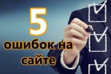 Определю причину ошибки на сайте 10 - kwork.ru