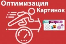 Оптимизация изображений 13 - kwork.ru