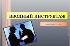 Подготовлю документацию по специальной оценке условий труда 5 - kwork.ru