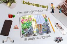 Слайд-шоу из ваших фотографий 8 - kwork.ru