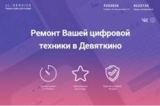Страницы для вашего сайта Landing 20 - kwork.ru
