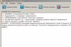Напишу оригинальный текст 3500 символов 4 - kwork.ru