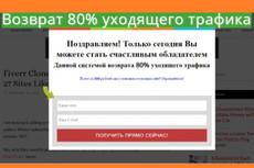 Редизайн 1 страницы сайта 36 - kwork.ru